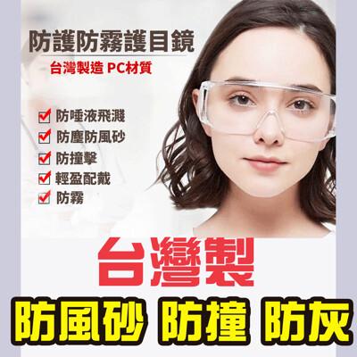 【台灣製 透明防護防霧護目鏡】護目鏡 防護眼鏡 防塵護目鏡