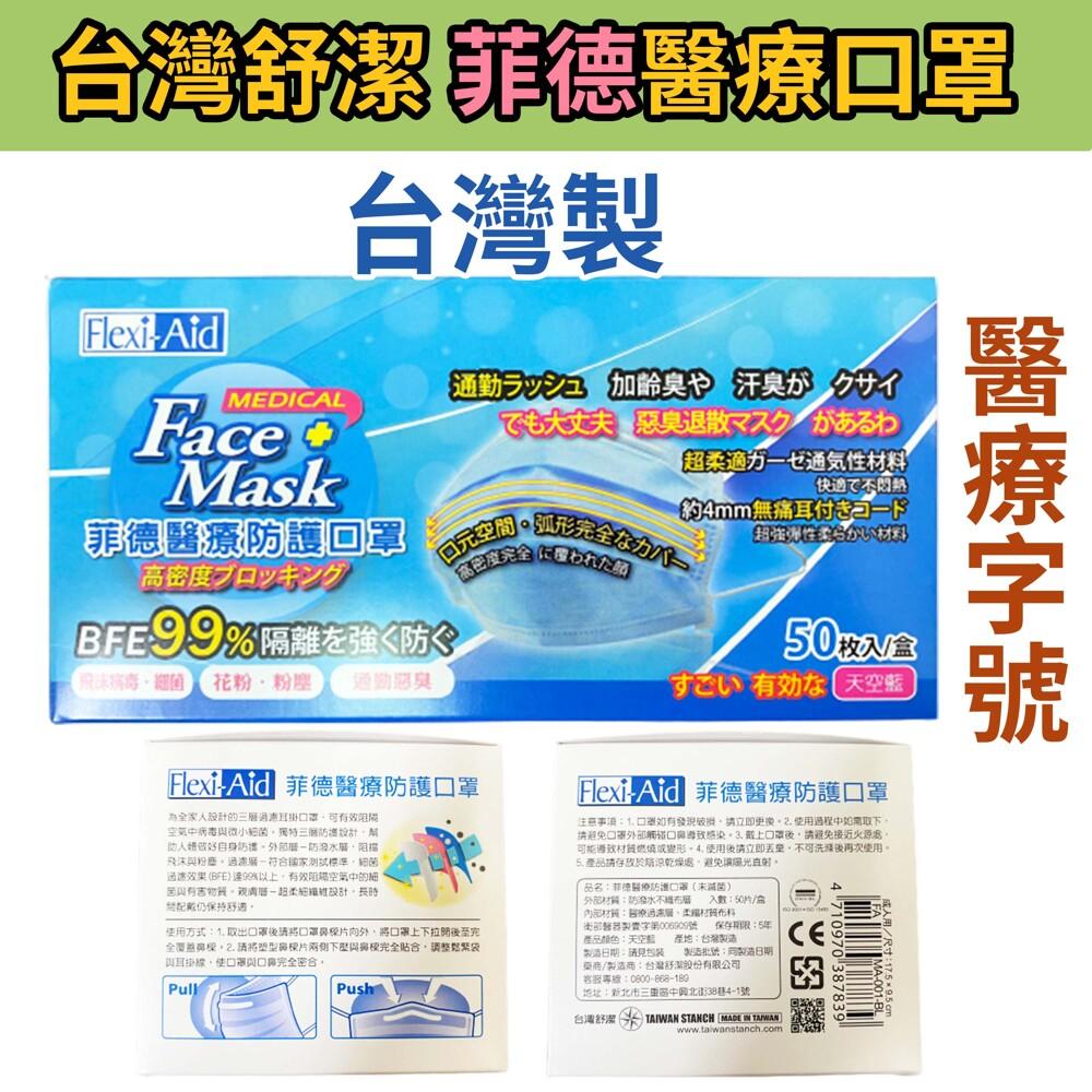 台灣製造-菲德 成人醫療防護口罩 50片/盒 天空藍 醫療 醫用口罩 萊潔