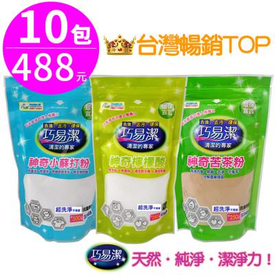(10包)巧易潔神奇檸檬酸/小蘇打粉/苦茶粉/CH7568.CH7569.CH7570/廚房油污 (0.6折)