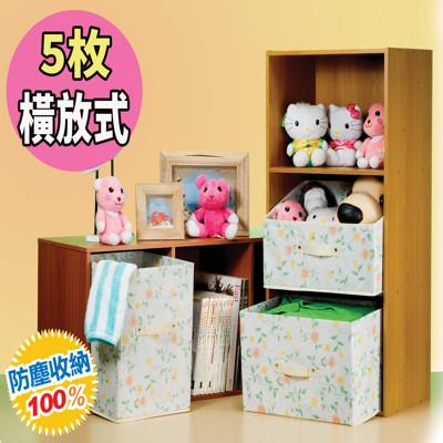 居家收納三層櫃防塵收納盒橫放式5枚入(約38x26x27cm)/AS7259x5/折疊收納箱/置物盒 (4.7折)