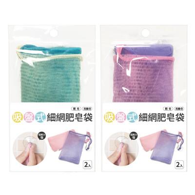 吸盤式細網肥皂袋(20入/組)起泡袋/香皂袋/網袋/洗面乳/香皂/洗臉/K7274x10 (6.6折)