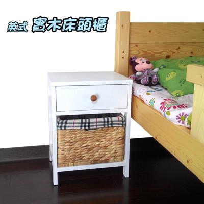 英式一抽一籃實木收納櫃 置物櫃 床頭櫃 編織籃 2H傢俱屋 (3.7折)