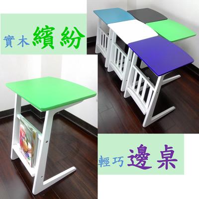繽紛實木雜誌邊桌 2H 傢俱屋 (4.5折)