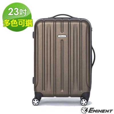 【EMINENT雅仕】23吋 輕量PC旅行箱 拉絲金屬風行李箱(三色可選KF21) (6折)