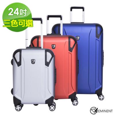 【EMINENT 雅仕】24吋 霧面防刮 100%PC材質 萬國鋁框行李箱(三色可選-9J7) (6.5折)