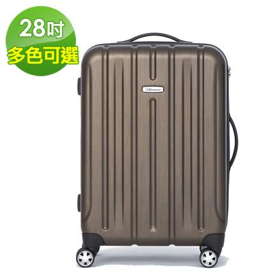 【EMINENT雅仕】28吋 輕量PC旅行箱 拉絲金屬風 行李箱(三色可選KF21) (6折)