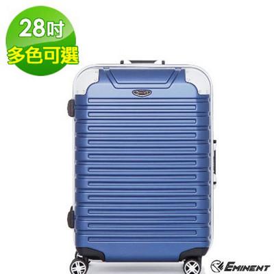 【EMINENT雅仕】28吋台灣監造 鋁框箱 行李箱 旅行箱(三色可選9Q3) (6折)