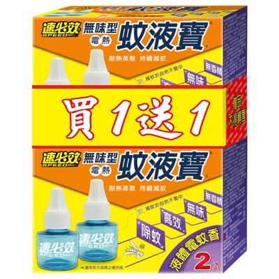 速必效無味型電熱蚊液寶二入裝 買一送一 (5折)