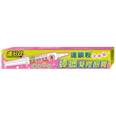 速必效蟑螂凝膠餌寶(10公克/單支針管) (4.5折)