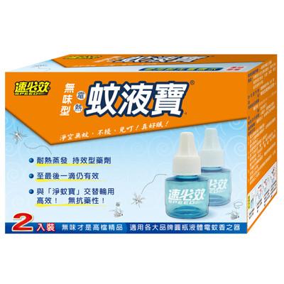 速必效無味型電熱蚊液寶-A二入裝(補充液) (6.7折)