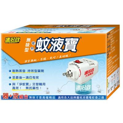 速必效無味型電熱蚊液寶-A(器+液) (7.8折)