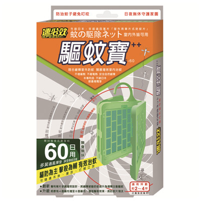 速必效驅蚊寶-60日用 (8.2折)
