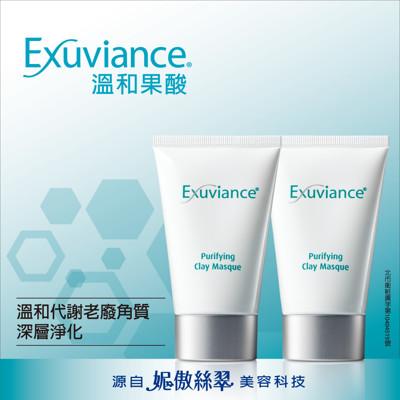 Exuviance愛思妍果酸淨化甦活面膜 (4.7折)