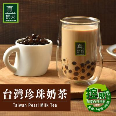 《歐可茶葉》真奶茶-台灣珍珠奶茶 (8.7折)