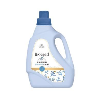 《台塑生醫》BioLead抗敏原濃縮洗衣精 嬰幼兒衣物專用 (1.2kg/瓶) (8.3折)