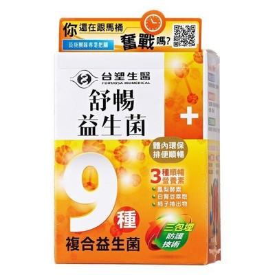 《台塑生醫》舒暢益生菌 (30包/盒) (6.8折)