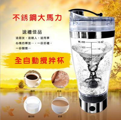 自動攪拌便攜健康杯 (4.6折)