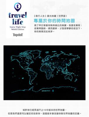 旅行人生探索地圖 (4折)