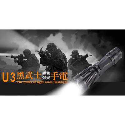 U3黑武士防身強光變焦手電筒套組 (4.8折)