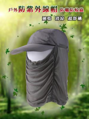 360度遮臉透氣速乾防紫外線帽 (4.6折)