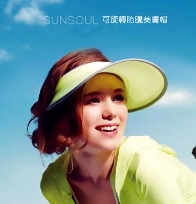 夏季可旋轉遮陽美膚帽 (3.3折)