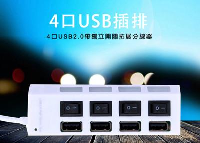 USB四孔獨立擴展集線器 (2.1折)