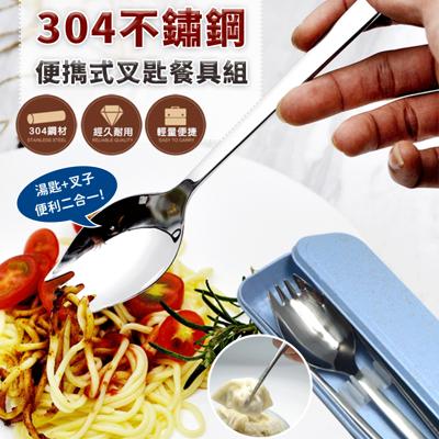 304不鏽鋼2合1叉匙餐具三件組 (3.3折)