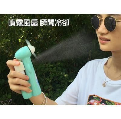 創意USB充電手持噴霧風扇 (3.2折)