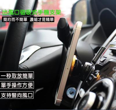 汽車出風口磁力手機支架 (3.4折)