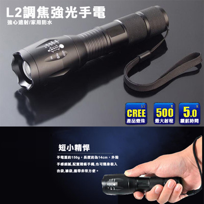 L2防身強光變焦手電筒套組 (4.3折)