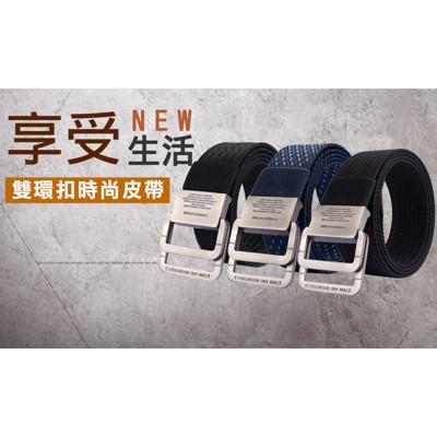 個性雙環扣強固型腰帶 (4.5折)
