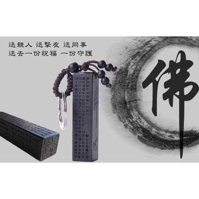 烏木經文保平安個性鑰匙扣 (3.5折)