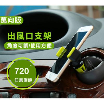 萬向通用型汽車空調風口支架 (2.5折)
