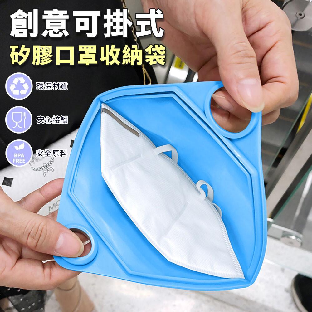 創意可掛式矽膠口罩收納袋