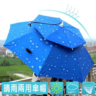 雙層防風防雨防曬傘帽 (5.3折)