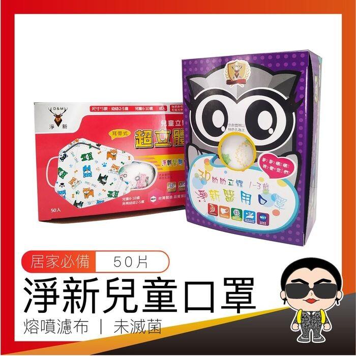 團團購 台灣醫療級立體兒童口罩 淨新口罩 3d兒童口罩 立體口罩 幼幼口罩 小朋友口罩 防護口罩 小