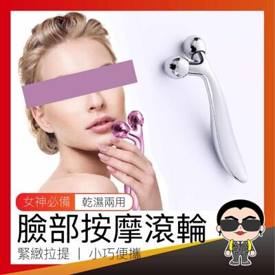 現貨 3d臉部按摩滾輪 迷你瘦臉儀 3d滾輪瘦臉神器 美容儀 按摩器 眼部按摩儀 歐文購物 (8.7折)
