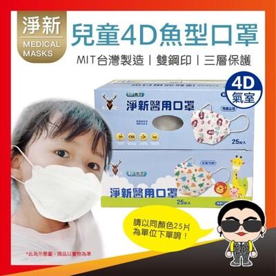 淨新口罩 兒童4D魚型口罩 4D醫療兒童口罩 醫用口罩 醫療口罩 彩色口罩 雙鋼印 台灣製 4D口罩 (8折)