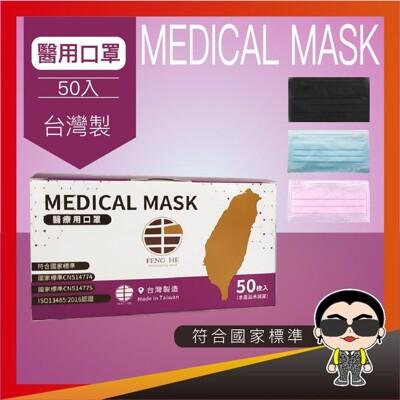 現貨 台灣製 MD雙鋼印醫療口罩 醫用口罩 口罩醫療 醫療口罩 MD口罩 衛署口罩 丰荷 台製口罩 (8.7折)