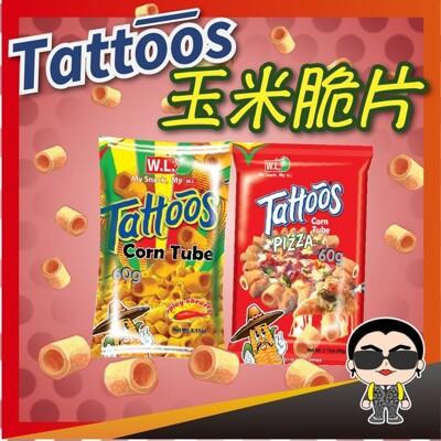 外國零食 台灣現貨 東南亞零食 菲律賓 wl foods tattoos玉米脆片玉米捲(60g) (8.8折)