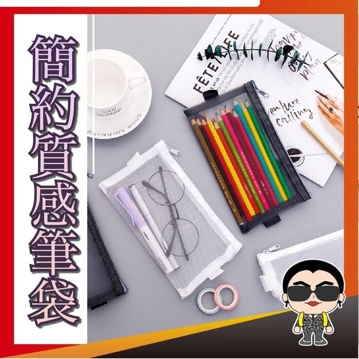簡約筆袋 台灣現貨 透明網格筆袋 簡約筆袋 考試用筆袋 透明筆袋 大容量筆袋 黑白筆袋 歐文購物