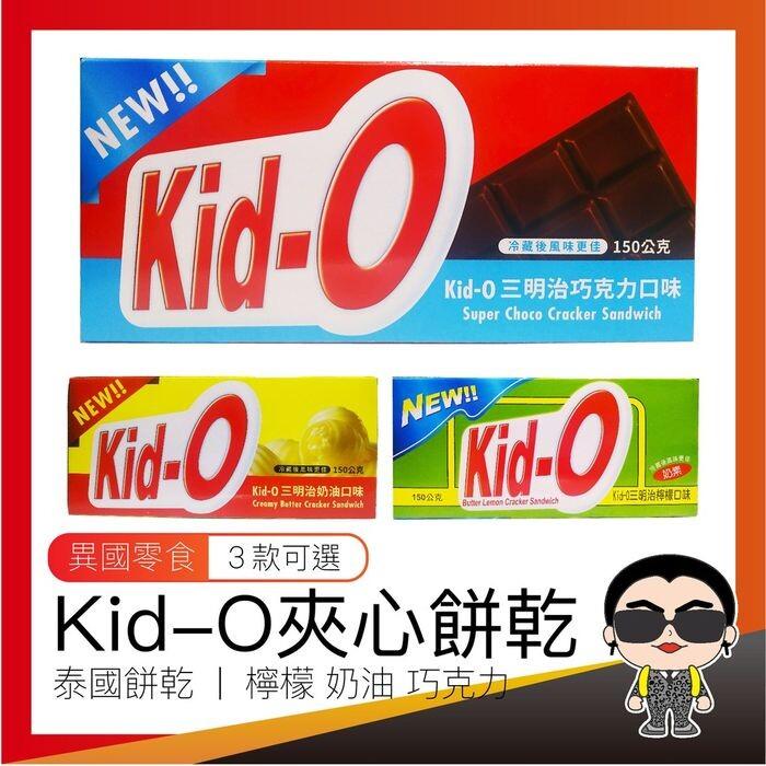 現貨 異國零食 泰國零食 kid-o三明治 夾心餅乾 東南亞零食 奶油 巧克力 檸檬 歐文購物