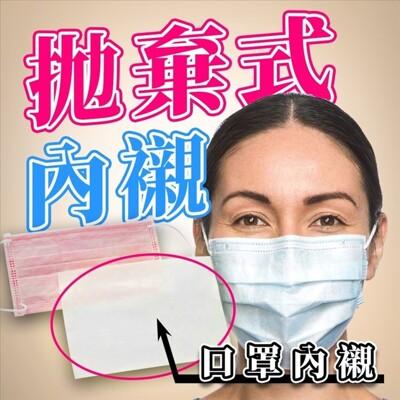 口罩內襯 現貨秒出 100入 拋棄式口罩內襯 台灣製 口罩防護墊 口罩墊 (9.8折)