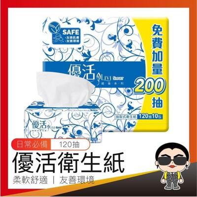 現貨 優活 衛生紙 一包 120抽 歐文購物 (8.3折)