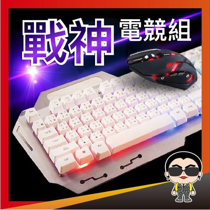 炫光電競  戰神鍵盤滑鼠 有線電競鍵盤 有線電競滑鼠 led背光鍵盤 靜音滑鼠 炫光鍵盤 歐