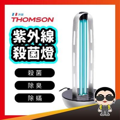【好貨】法國THOMSON 紫外線殺菌燈 UV-C 紫外線燈 消毒燈 除螨 除臭 除菌 滅菌燈 防疫 (8.7折)