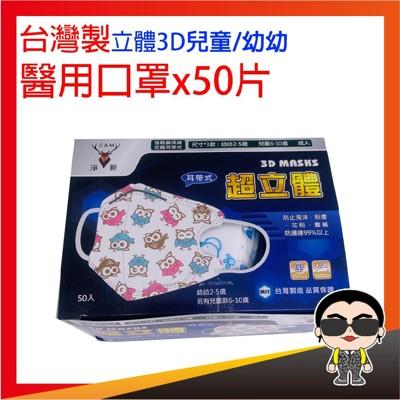 歐文購物 台灣醫療級立體兒童口罩 淨新口罩 3D兒童口罩 立體口罩 幼幼口罩 小朋友口罩 防護口罩 (8.4折)