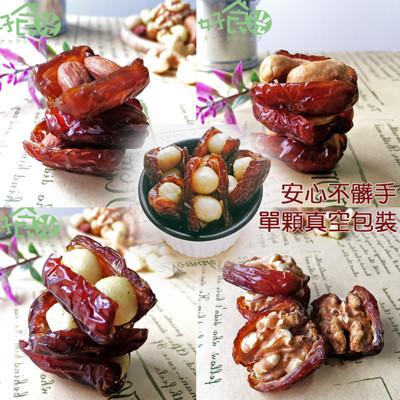 【好食光】單顆獨立真空包椰棗堅果(共6種口味) (6.5折)