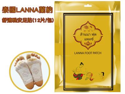 泰國LANNA晚安舒適足貼 (5.3折)