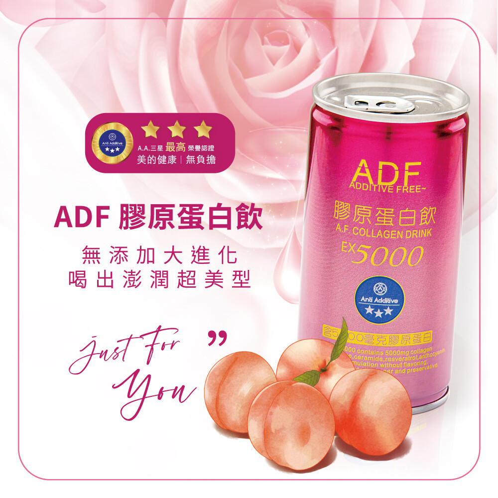 adf膠原蛋白飲